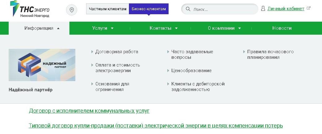 Вход в личный кабинет и регистрация в нем для обычных пользователей