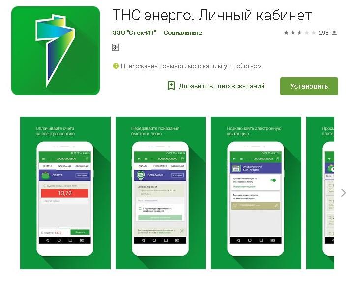 Мобильное приложение– как пользоваться и где скачать бесплатно