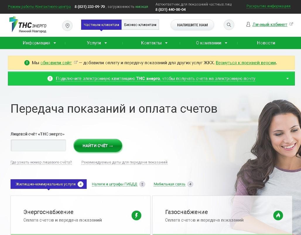 Все о ТНС «Энерго» и работе с официальным сайтом