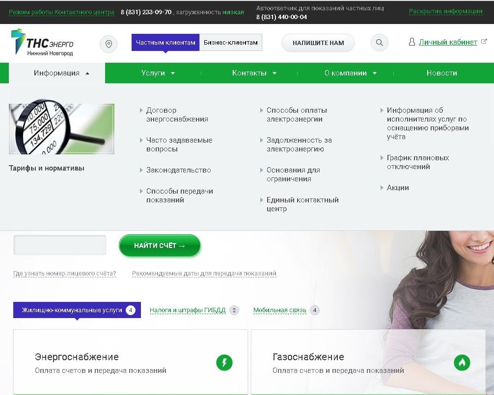 фициальный сайт, его разделы и использование для частных и корпоративных потребителей