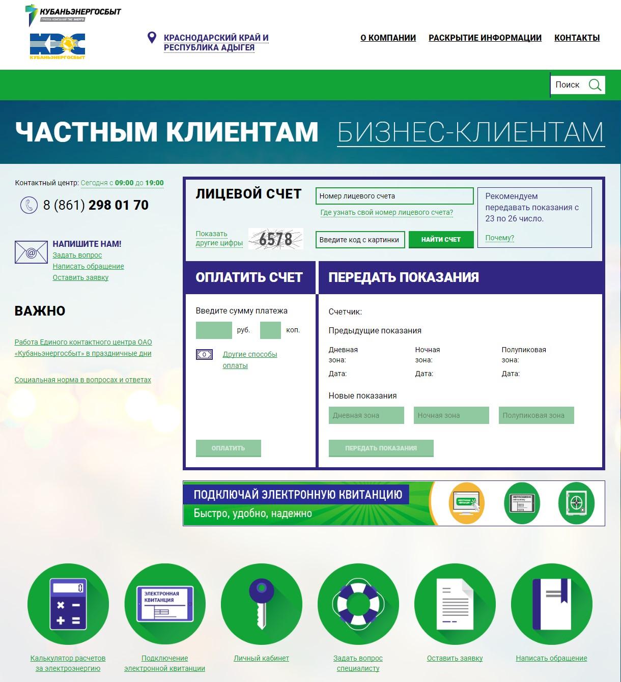 Интернет-сервис
