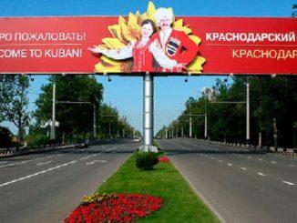 ТНС энерго — Кубань – все про официальный сайт