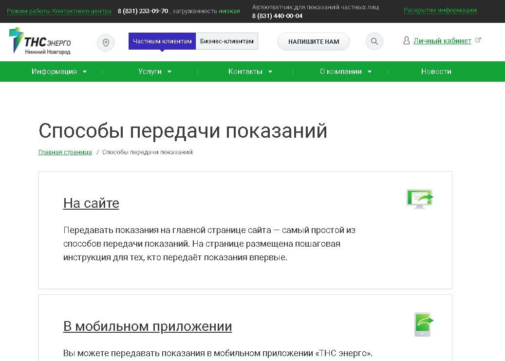 Способы передачи электроэнергии для частных и корпоративных клиентов в Нижнем Новгороде