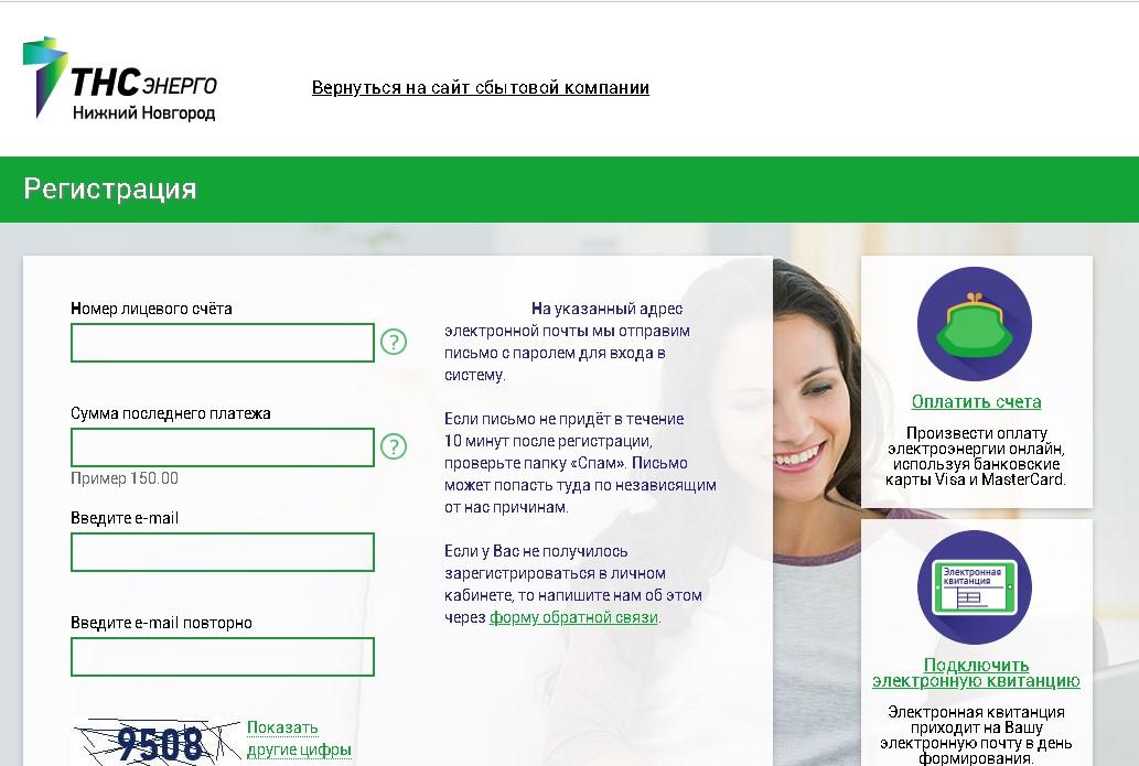 Форма регистрации на ресурсе для частных клиентов