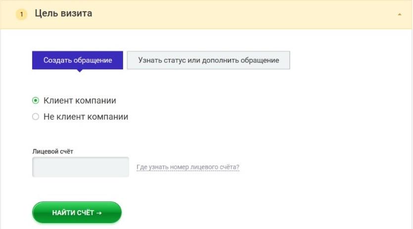 """Создание обращения онлайн через вкладку """"контакты"""""""