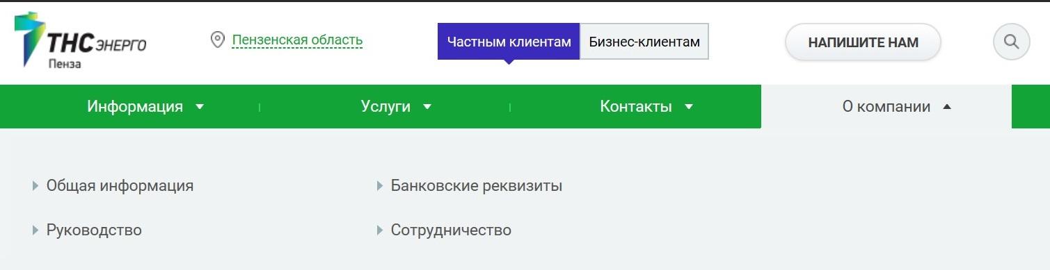 Раздел сайта с общими сведениями об организации