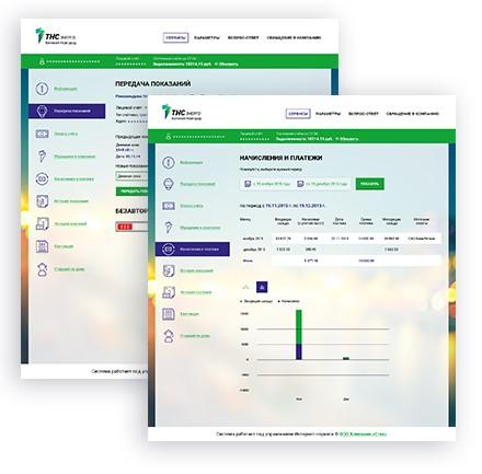 Внутренний интерфейс клиентского кабинета