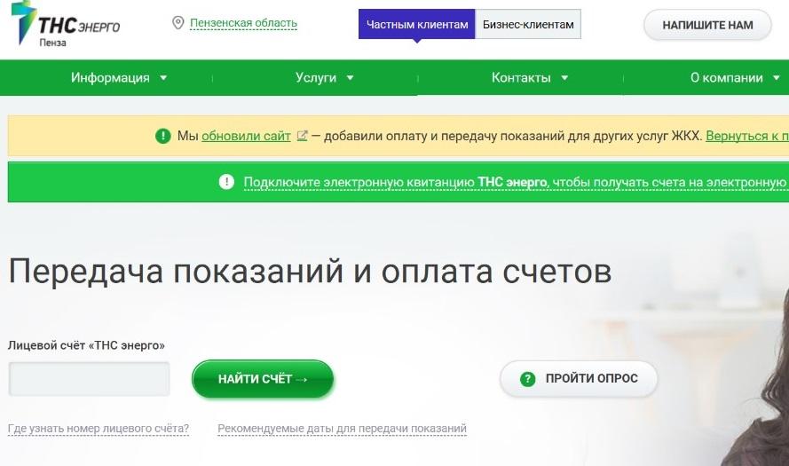 Передача показаний приборов учета на первой странице сайта