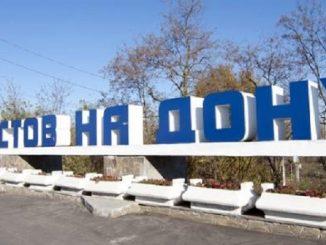 ТНС энерго — Ростов-на-Дону