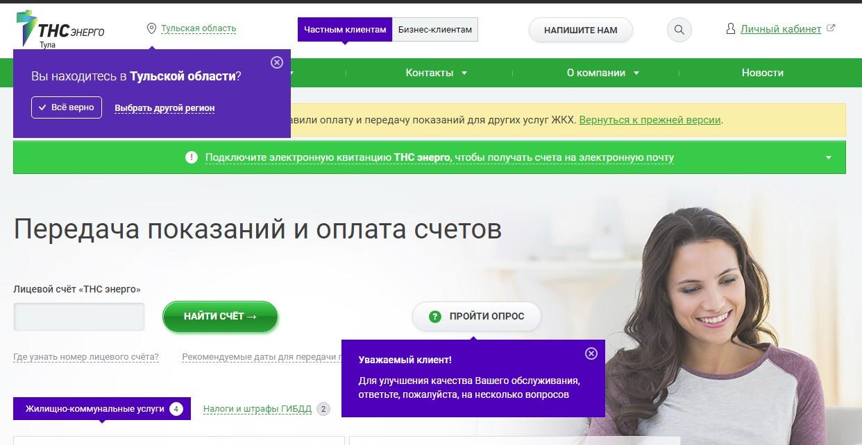 ТНС энерго Таганрог