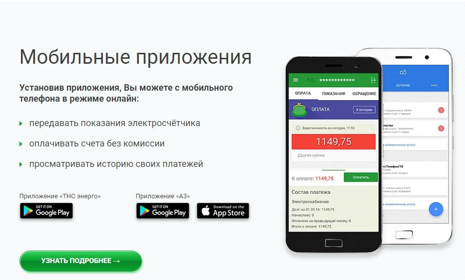 ПО для мобильного