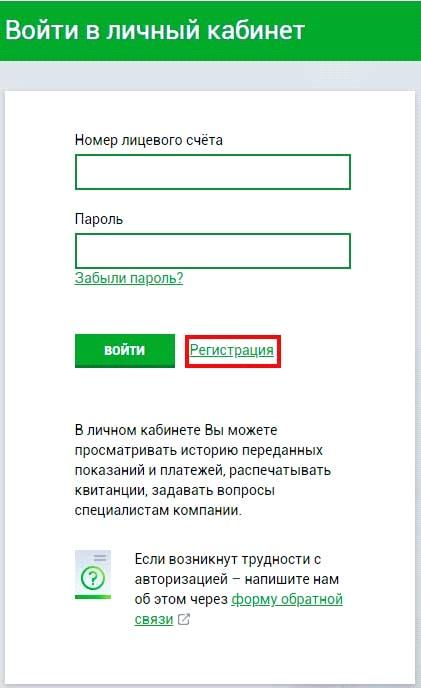 Завершение процедуры регистрации
