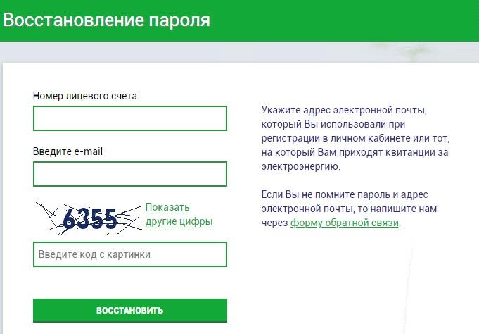 Восстановление пароля к аккаунту