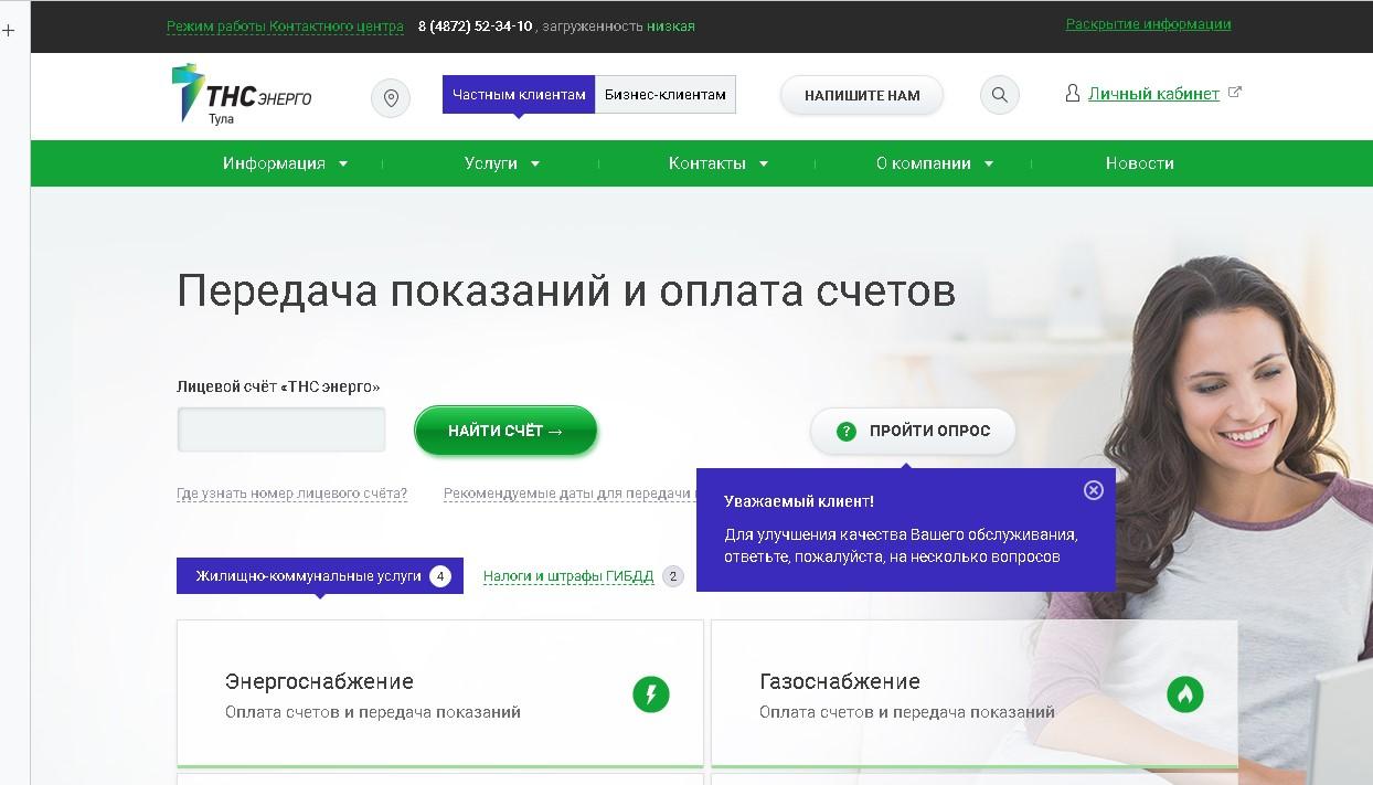 Официальный ресурс компании и его использование клиентами
