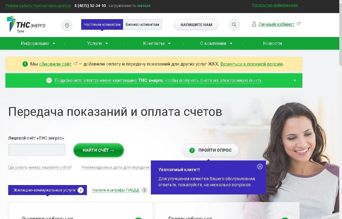 Компания ТНС «Энерго» в Туле – официальный портал