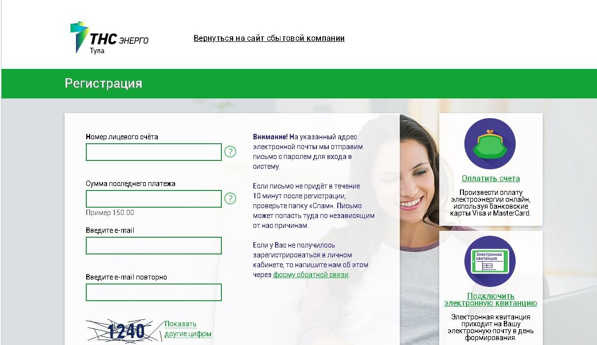 Окно регистрации для частных клиентов
