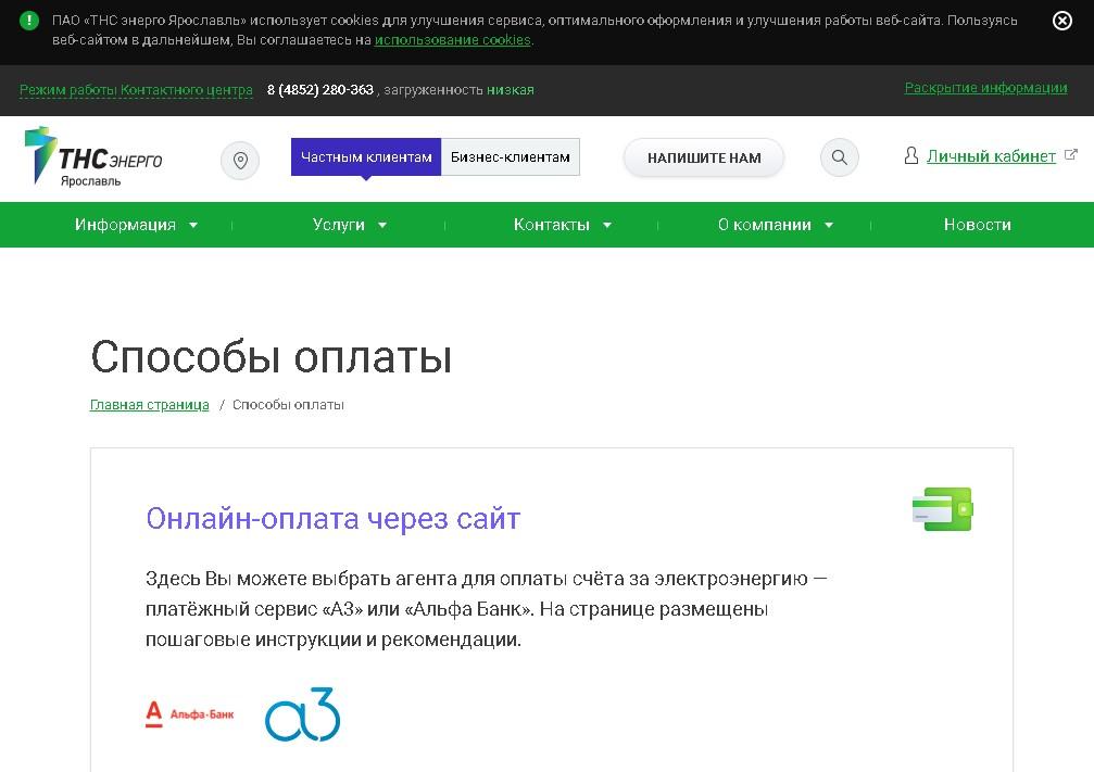 Онлайн оплата услуг – кому доступна и для чего необходима