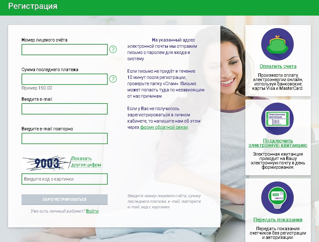Форма регистрации нового частного клиента для открытия доступа к личному кабинету