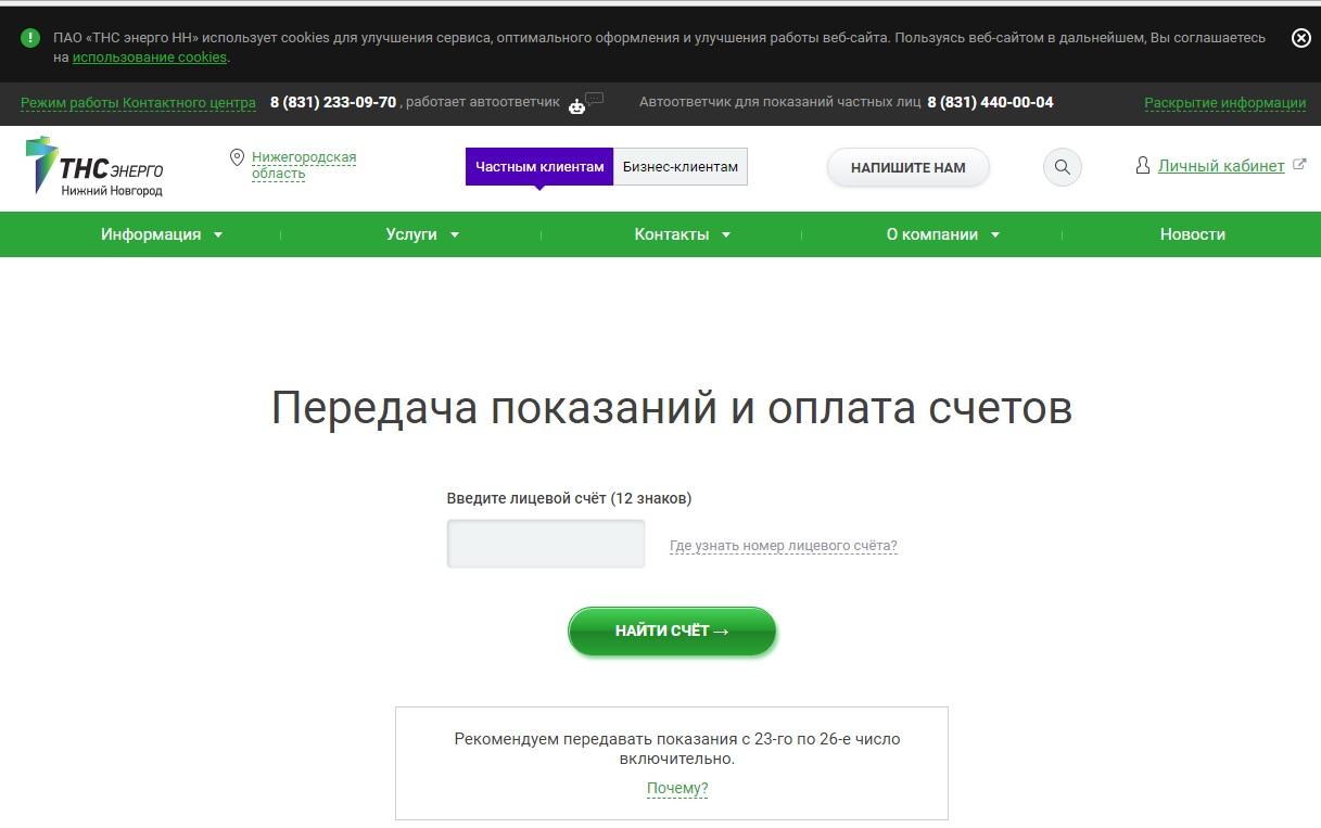 ТНС энерго Дзержинск