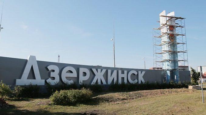 ТНС энерго — Дзержинск