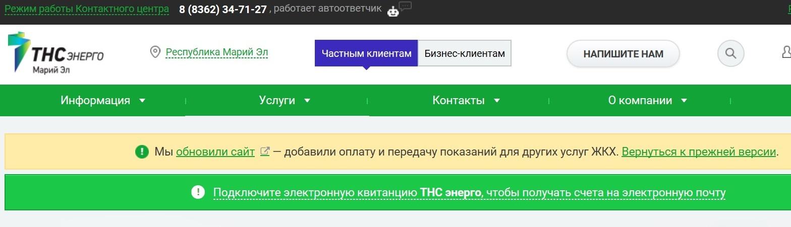 Телефон горячей линии вверху страницы сайта