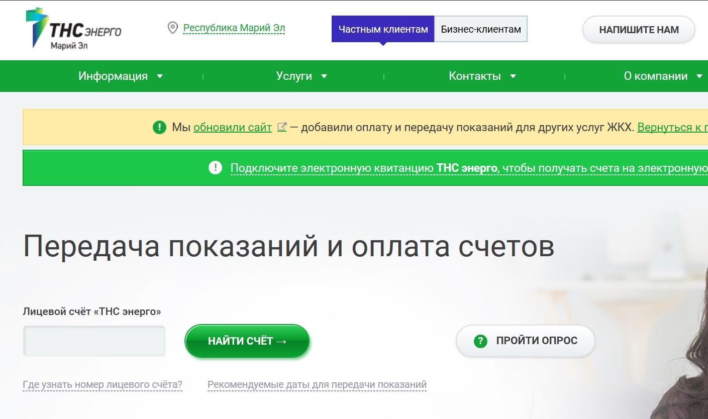 Передача данных с приборов учета на первой странице сайта