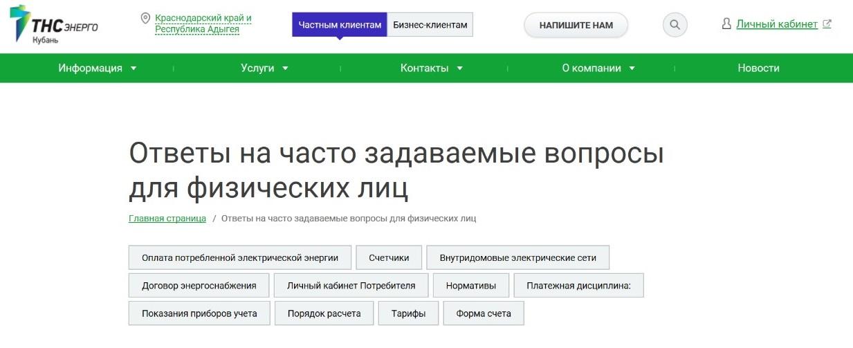 Страница поиска ответов на типовые вопросы