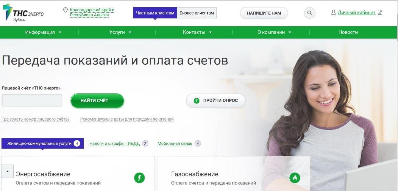 Передача показаний электроэнергии на первой странице сайта