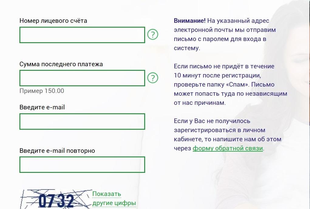Регистрация клиентского кабинета